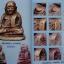 หนังสือไทยพระ หลวงพ่อเงิน บางคลาน จ.พิจิตร จัดพิมพ์ครั้งที่ 5 thumbnail 10