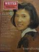 นิตยสาร WRITER ปก กิ่งฉัตร