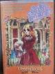 นักรักโลกมายา เล่ม 21 (หรือ หน้ากากแก้ว)