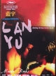 LAN YU (โปสการ์ด)