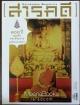 นิตยสารสารคดี ปก ๑๐๐ ปี สมเด็จพระสังฆราช สมเด็จพระญาณสังวรฯ