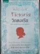 วิกตอเรีย (victoria)