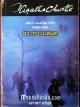 สาวชาวแฟลต (Third Girl, Novel by Agatha Christie)