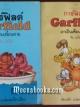 การ์ฟิลด์ (Garfield) 2 เล่ม