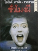 ชั่วโมงผี (Roald Dahl's Book of Ghost Stories)