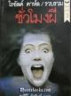 ชั่วโมงผี (Roald Dahl's Book of Ghost Stories)