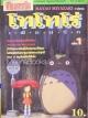 โทโทโร่เพื่อนรัก เล่ม 1 (My Neighbor Totoro)