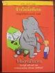 ช้างไม่นั่งทับรถ (Elephant Don't Sit on Car)