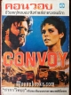 คอนวอย (Convoy) *หนังสือชำรุด*