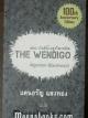 เดอะ เว็นดิโก้ อสูรไพรทมิฬ (The Wendigo)