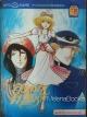 สงครามกับความรัก เล่ม 10 (There goes the modern girl By Yamato Waki)