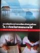 ความขัดแย้งระหว่างการพัฒนากับสภาพสังคมใน 3 จังหวัดชายแดนภาคใต้