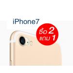 กระจกกันรอยเลนส์กล้อง iPhone 7 Plus (2 แถม 1)