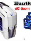 [PC Case] HuntkeyV2 USB3.0 For Gaming [ขาว]