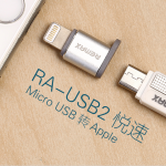 REMAX Micro USB to Lighting (หัวแปลงสายซัมซุงเป็นไอโฟน)