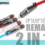 สายชาร์จ 2 in 1 REMAX Transformer