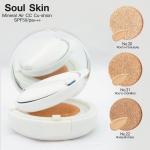 Soul Skin Mineral Air CC Cushion SPF 50 PA+++ #20