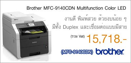 brother mfc 9140cdn multifunction color led printer. Black Bedroom Furniture Sets. Home Design Ideas