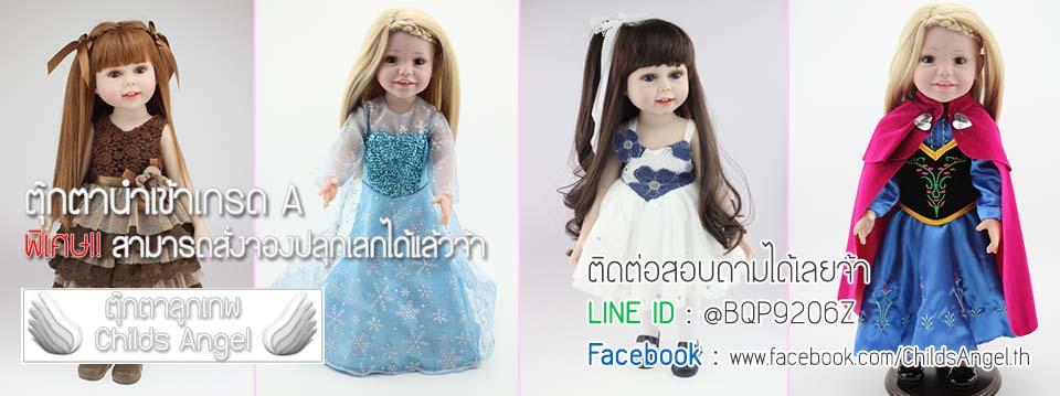 ตุ๊กตาลูกเทพ ตุ๊กตานำเข้าเกรดพรีเมี่ยม - Childs Angel