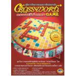 หนังสือคู่มือการเล่น ครอสเวิร์ดเกม ต่อศัพท์อังกฤษ (คู่มือที่สอนให้เล่นเก่ง และง่ายกว่าที่คิด)