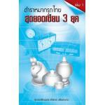 """ตำราหมากรุกไทย""""สุดยอดเซียน 3 ยุค"""" เล่ม 1"""