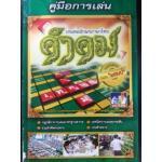 หนังสือคู่มือคำคม เกมต่ออักษรภาษาไทย