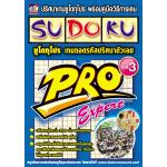 หนังสือคู่มือและเทคนิคการเล่น ซูโดกุโปร เล่ม 3 Expert