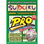 หนังสือคู่มือและเทคนิคการเล่น ซูโดกุโปร เล่ม 2 Variety