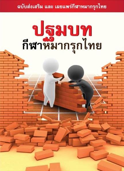 ปฐมบทกีฬาหมากรุกไทย