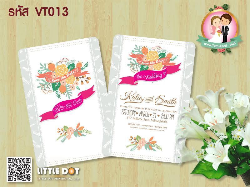 การ์ดแต่งงานสไตล์วินเทจ VT013