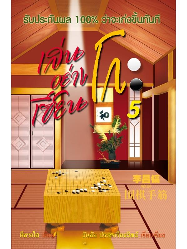 เล่นโกะอย่างเซียนโกะ 5