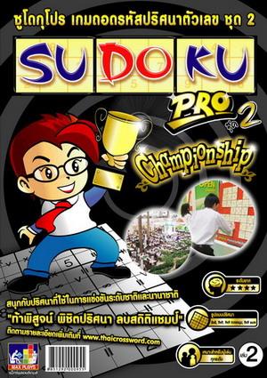 หนังสือคู่มือและเทคนิคการเล่น ซูโดกุโปร ชุด 2 เล่ม 2