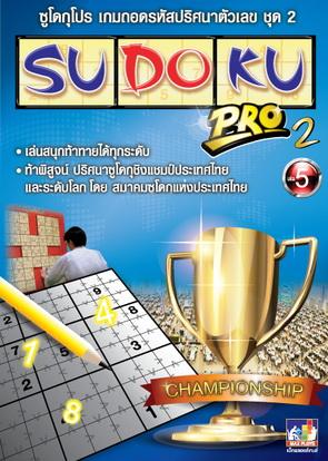 ซูโดกุ ชุด 2 เล่ม 5
