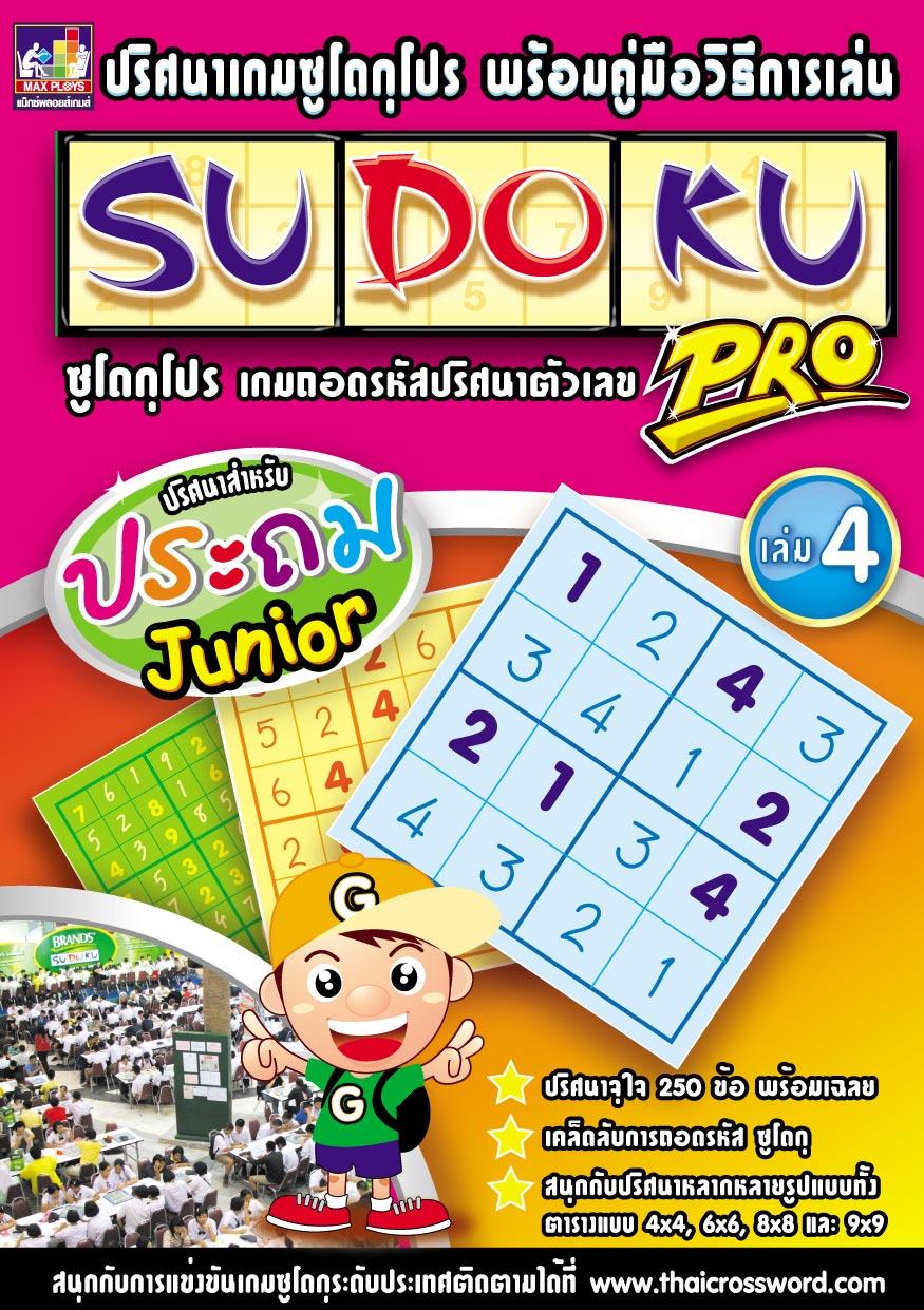 หนังสือคู่มือและเทคนิคการเล่น ซูโดกุโปร เล่ม 4 Junior