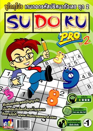 หนังสือคู่มือและเทคนิคการเล่น ซูโดกุโปร ชุด 2 เล่ม 1