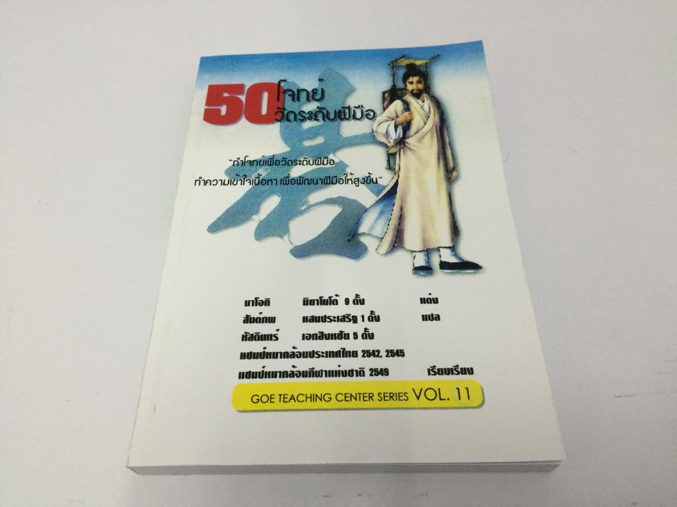 50โจทย์วัดระดับฝีมือ
