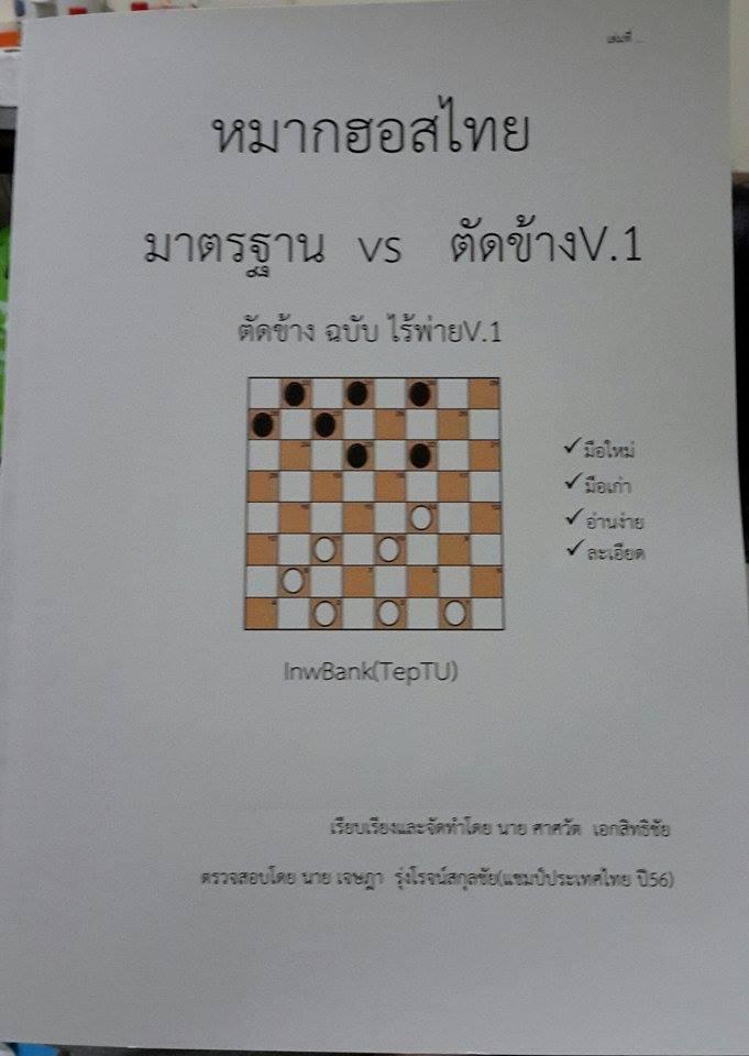 ตำราหมากฮอสไทย(มาตรฐาน vs ตัดข้าง เล่ม1) ฉบับเดินหลัง