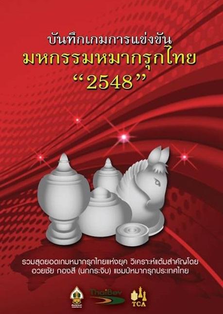"""บันทึกเกมการแข่งขัน มหกรรมหมากรุกไทย """"2548"""""""