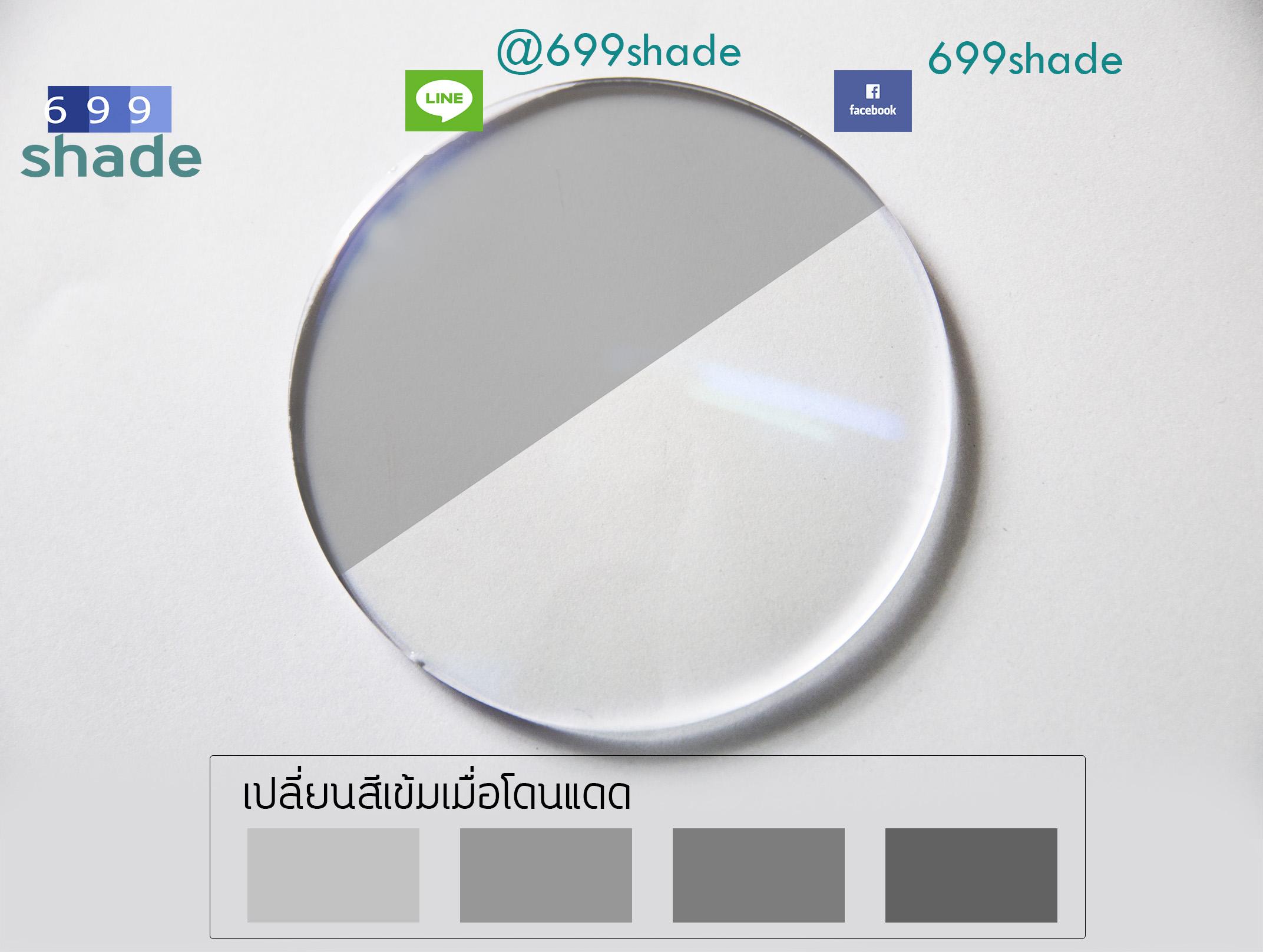 เลนส์เปลี่ยนสีอัตโนมัติ | Photochromic Lens