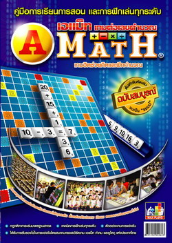 หนังสือคู่มือการเล่น เอแม็ท ต่อเลขคำนวณ (คู่มือที่สอนให้เล่นเก่ง และง่ายกว่าที่คิด)