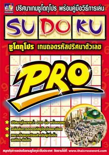 หนังสือซูโดกุโปร เล่ม 1 Original