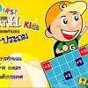 A-Math เอแม็ท รุ่นอนุบาล-ประถม 2
