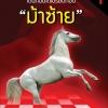 """""""ม้าซ้าย"""" เดินก่อนได้เปรียบก่อน เล่ม 1"""