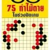 Go 75 ท่าไม้ตายในช่วงปิดเกม