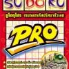 หนังสือคู่มือและเทคนิคการเล่นซูโดกุโปร เล่ม 1 Original