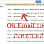 Email คืออะไร ทำไมต้องมี จะสั่งซื้อต้องสมัคร Email ด้วยหรอ?